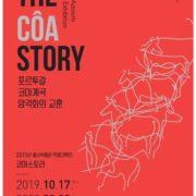 Inauguração da exposição 'The Coa Story' no Museu de Ulsan, Coreia do Sul